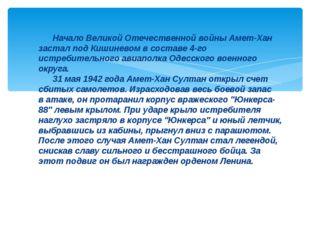 Начало Великой Отечественной войны Амет-Хан застал подКишиневом всоставе 4