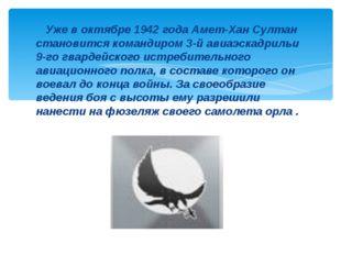 Уже воктябре 1942года Амет-Хан Султан становится командиром 3-й авиаэскадр