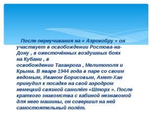 После переучивания на « Аэрокобру » он участвует в освобожденииРостова-на-Д