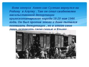 Взяв отпуск Амет-хан Султан вернулся на Родину в Алупку . Там он стал свидет