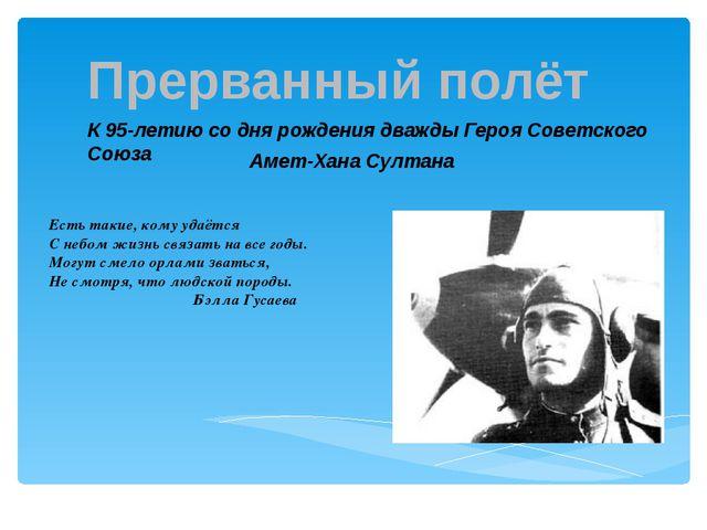 Прерванный полёт К 95-летию со дня рождения дважды Героя Советского Союза Аме...