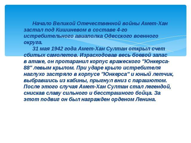 Начало Великой Отечественной войны Амет-Хан застал подКишиневом всоставе 4...