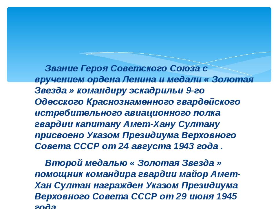 Звание Героя Советского Союза с вручением ордена Ленина и медали « Золотая З...