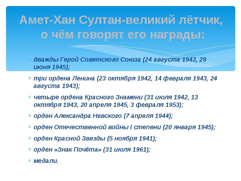 дваждыГерой Советского Союза(24 августа 1943, 29 июня 1945); триордена Ле...