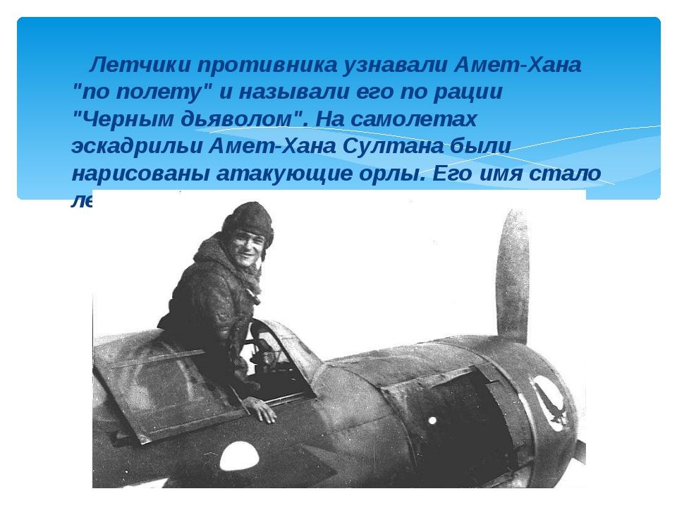 """Летчики противника узнавали Амет-Хана """"по полету"""" иназывали его порации """"Ч..."""