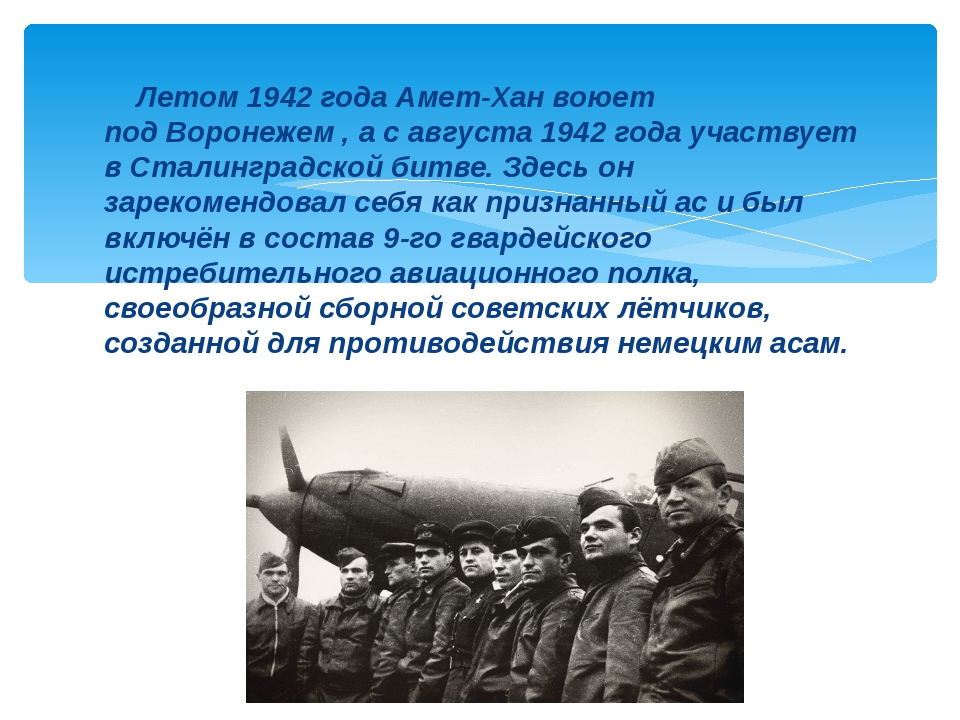 Летом 1942 года Амет-Хан воюет подВоронежем , а савгуста 1942 годаучаству...