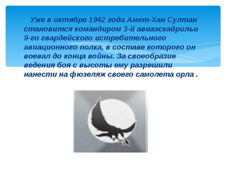 Уже воктябре 1942года Амет-Хан Султан становится командиром 3-й авиаэскадр...