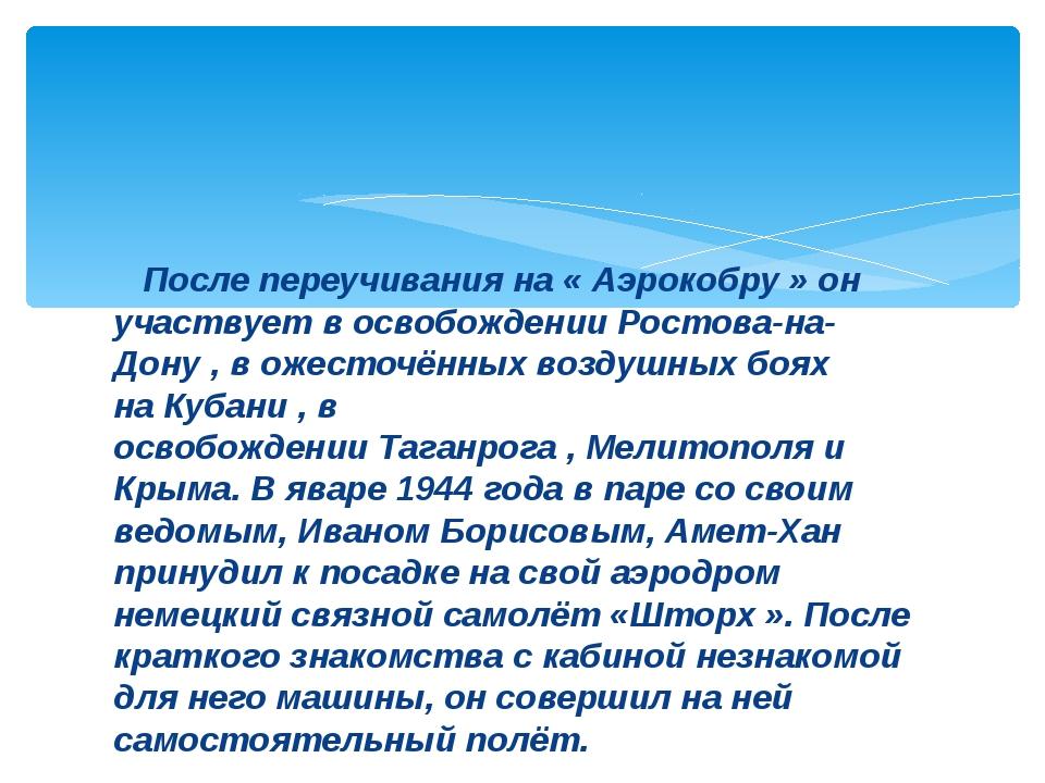 После переучивания на « Аэрокобру » он участвует в освобожденииРостова-на-Д...