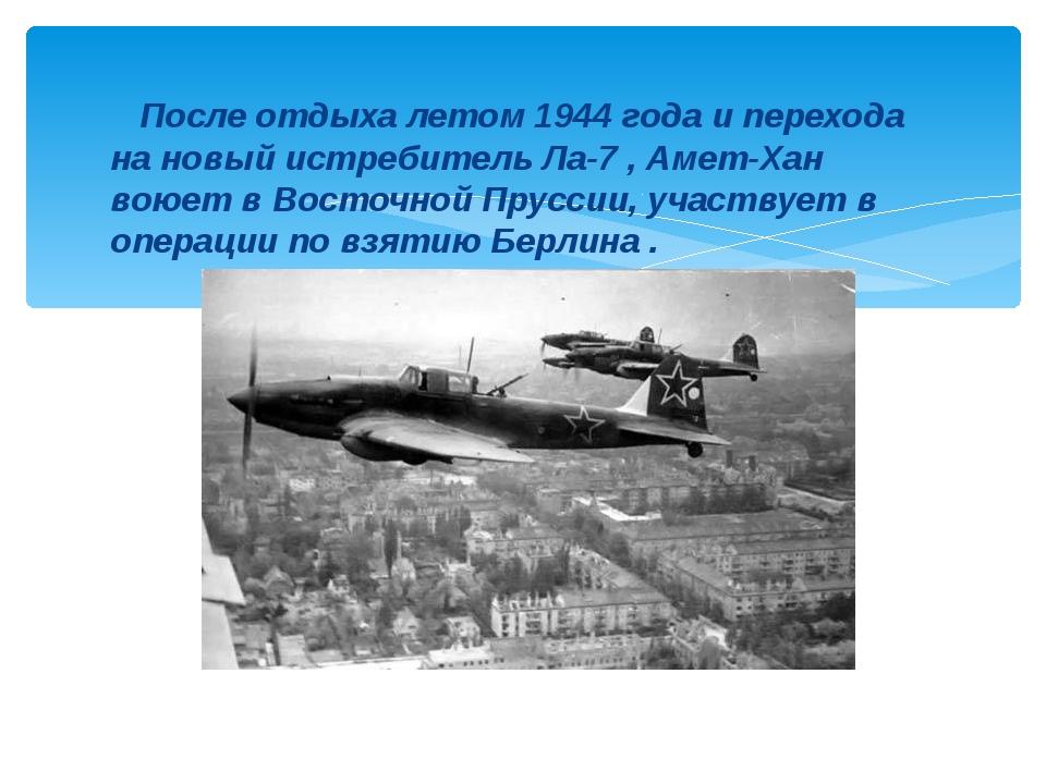 После отдыха летом 1944 года и перехода на новый истребительЛа-7 , Амет-Хан...