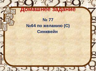 Домашнее задание № 77 №64 по желанию (С) Синквейн