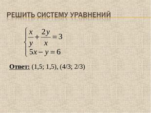 Ответ: (1,5; 1,5), (4/3; 2/3)