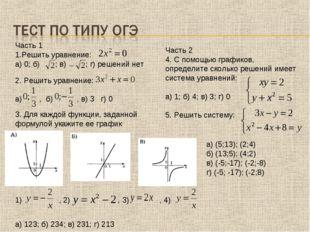 Часть 1 Решить уравнение: а) 0; б) ; в) ; г) решений нет 2. Решить уравнение: