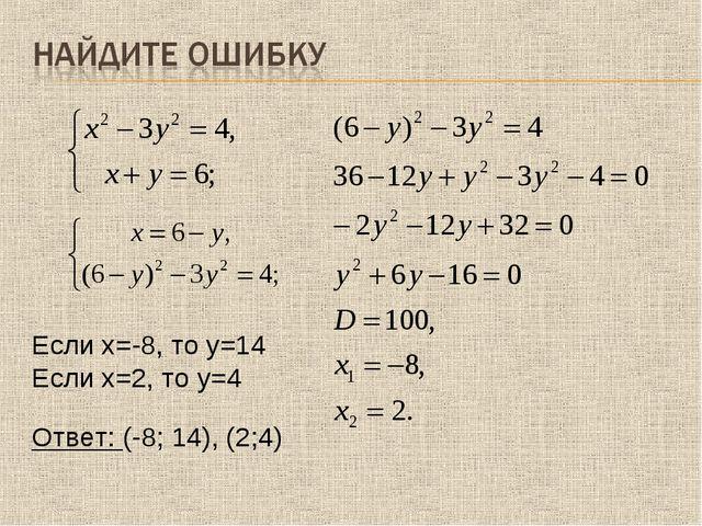 Если х=-8, то у=14 Если х=2, то у=4 Ответ: (-8; 14), (2;4)
