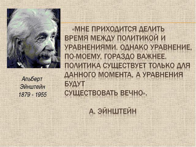 Альберт Эйнштейн 1879 - 1955