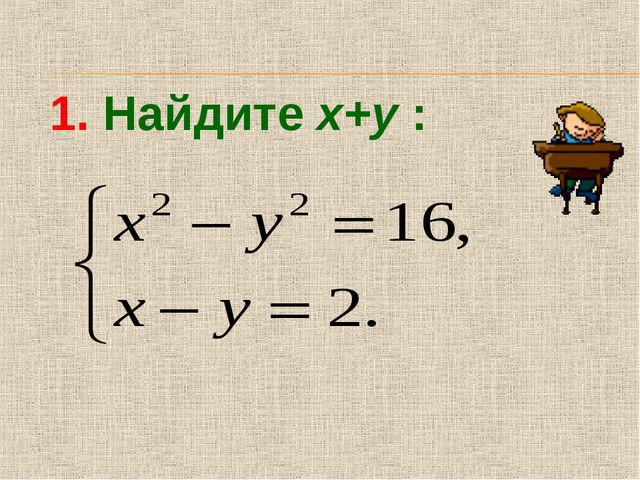 1. Найдите х+у :