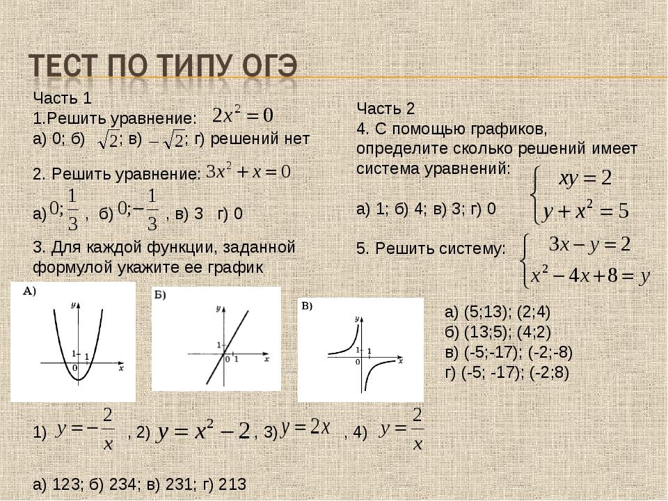 Часть 1 Решить уравнение: а) 0; б) ; в) ; г) решений нет 2. Решить уравнение:...