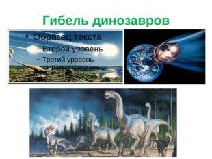 Гибель динозавров