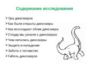 Содержание исследования Эра динозавров Как были открыты динозавры Как воссозд