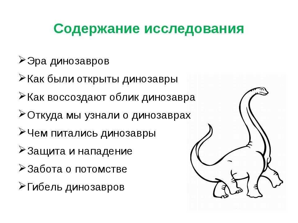 Содержание исследования Эра динозавров Как были открыты динозавры Как воссозд...