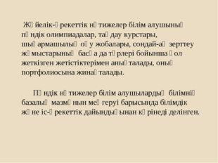 Жүйелік-әрекеттік нәтижелер білім алушының пәндік олимпиадалар, таңдау ку