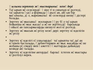 Ғылыми зерттеу жұмыстарының кезеңдері Тақырып-мәселелердің өзіне тән сипатын
