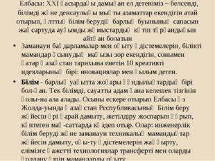 Елбасы: XXI ғасырдағы дамыған ел дегеніміз – белсенді, білімді және денсаулы