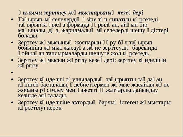 Ғылыми зерттеу жұмыстарының кезеңдері Тақырып-мәселелердің өзіне тән сипатын...