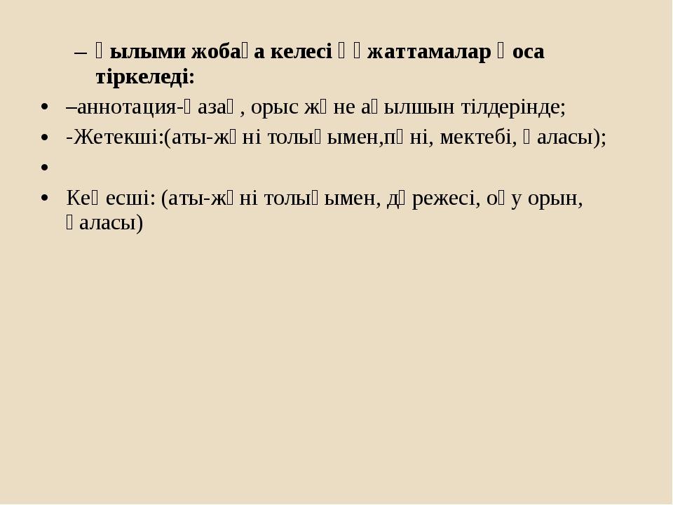 Ғылыми жобаға келесі құжаттамалар қоса тіркеледі: –аннотация-қазақ, орыс және...