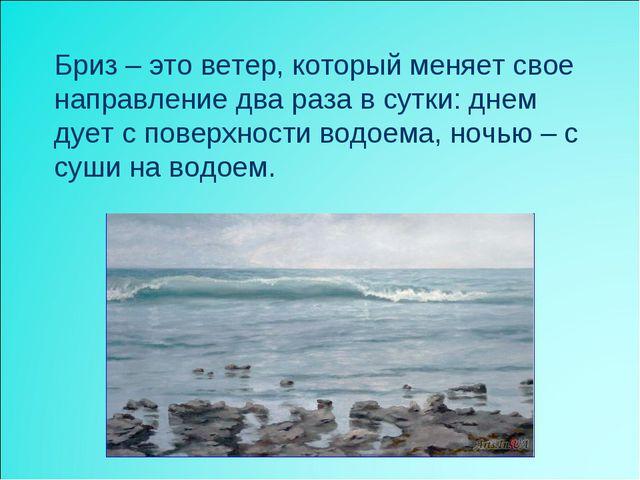 Бриз – это ветер, который меняет свое направление два раза в сутки: днем дует...