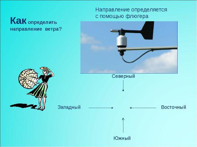 Как определить направление ветра? Направление определяется с помощью флюгера...