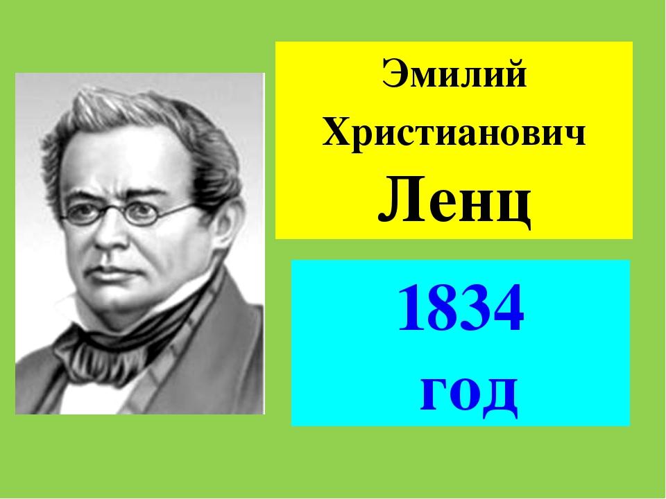 Эмилий Христианович Ленц 1834 год