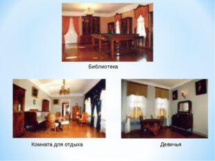 Девичья Комната для отдыха Библиотека