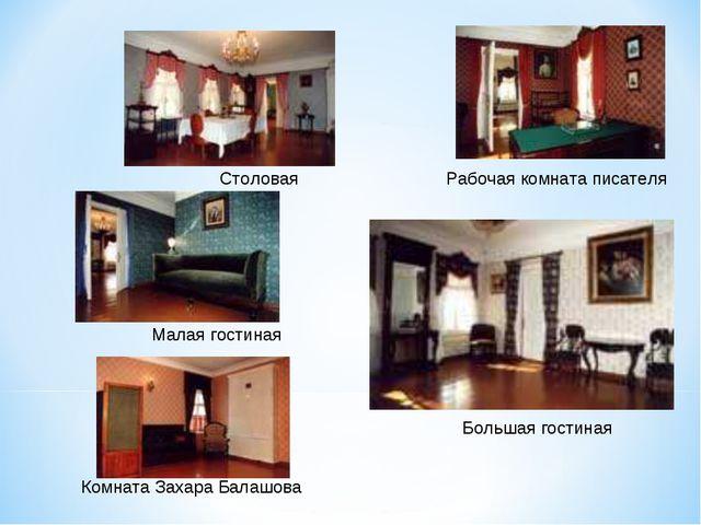 Столовая Малая гостиная Большая гостиная Рабочая комната писателя Комната Зах...