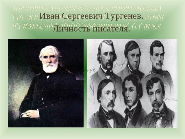 Иван Сергеевич Тургенев. Личность писателя.