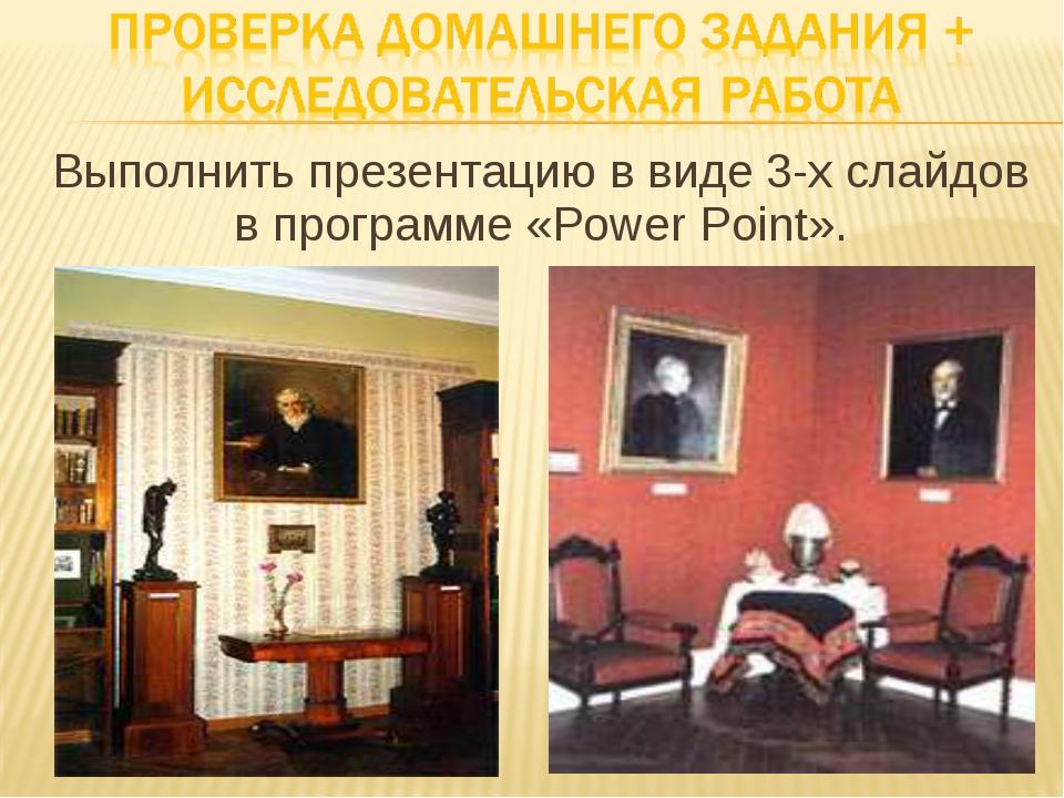 Выполнить презентацию в виде 3-х слайдов в программе «Power Point».
