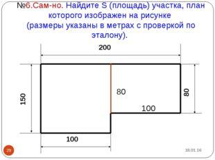 №6.Сам-но. Найдите S (площадь) участка, план которого изображен на рисунке (р