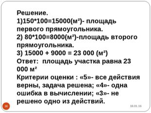 Решение. 1)150*100=15000(м²)- площадь первого прямоугольника. 2) 80*100=8000(