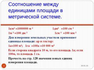 Соотношение между единицами площади в метрической системе. 1км² =1000000 м ²