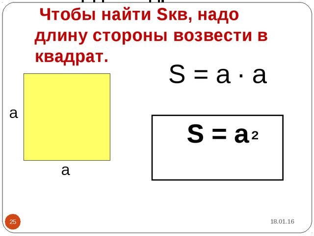 Площадь квадрата? Чтобы найти Sкв, надо длину стороны возвести в квадрат. S =...