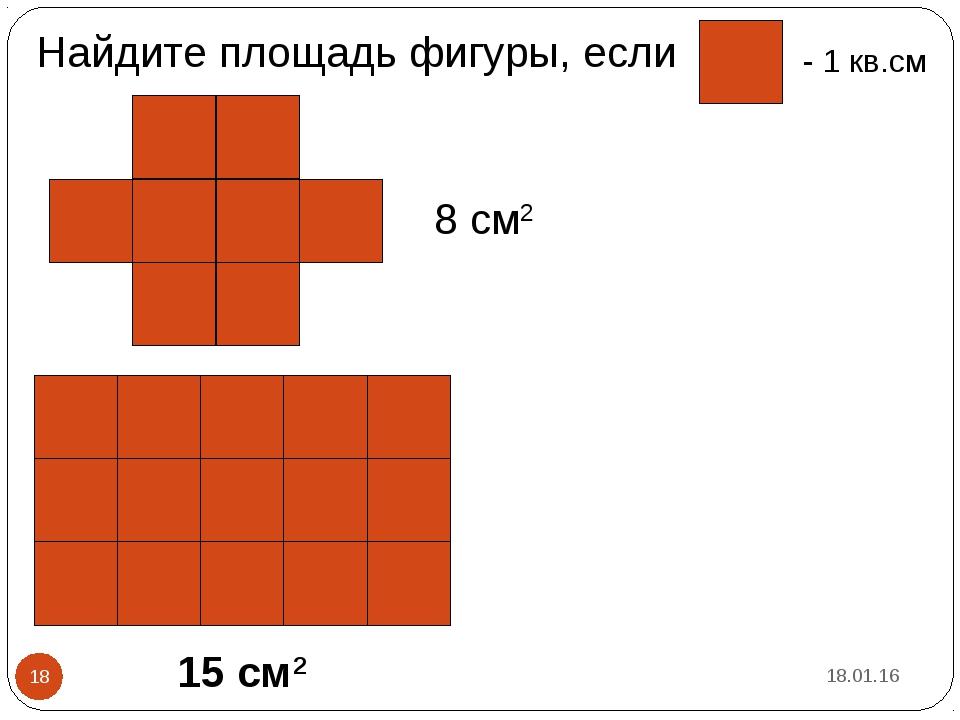 8 см2 15 см2 * *