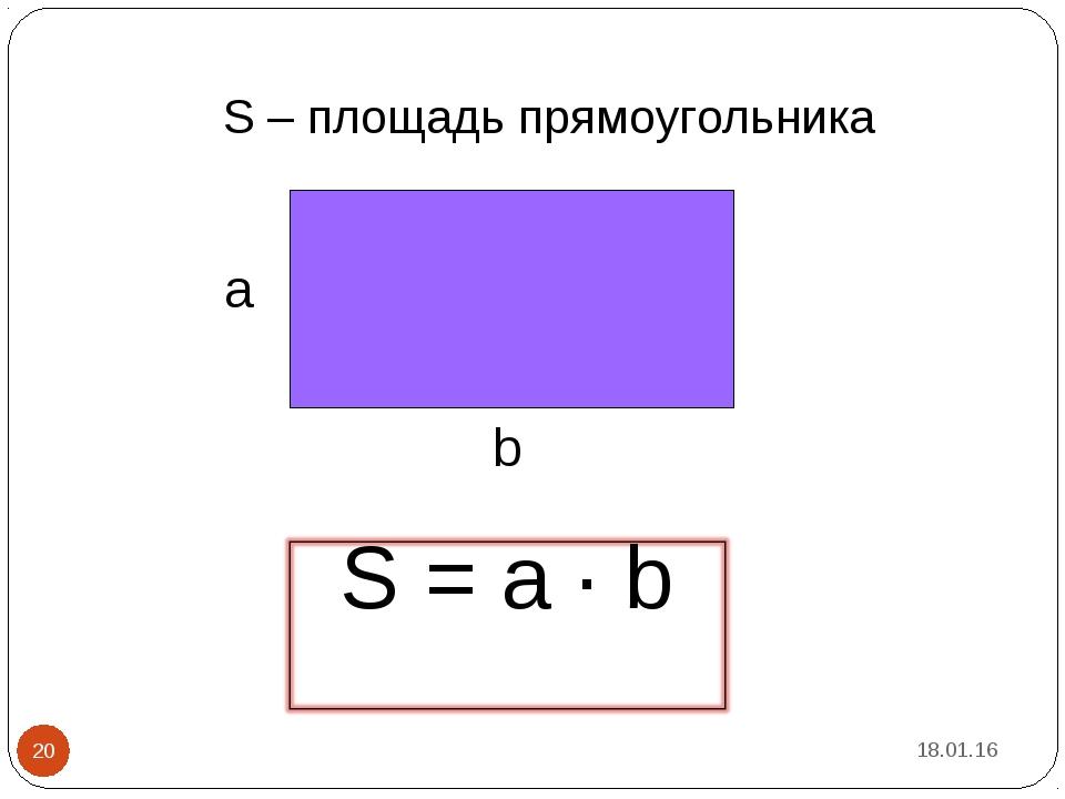 S – площадь прямоугольника а b * *