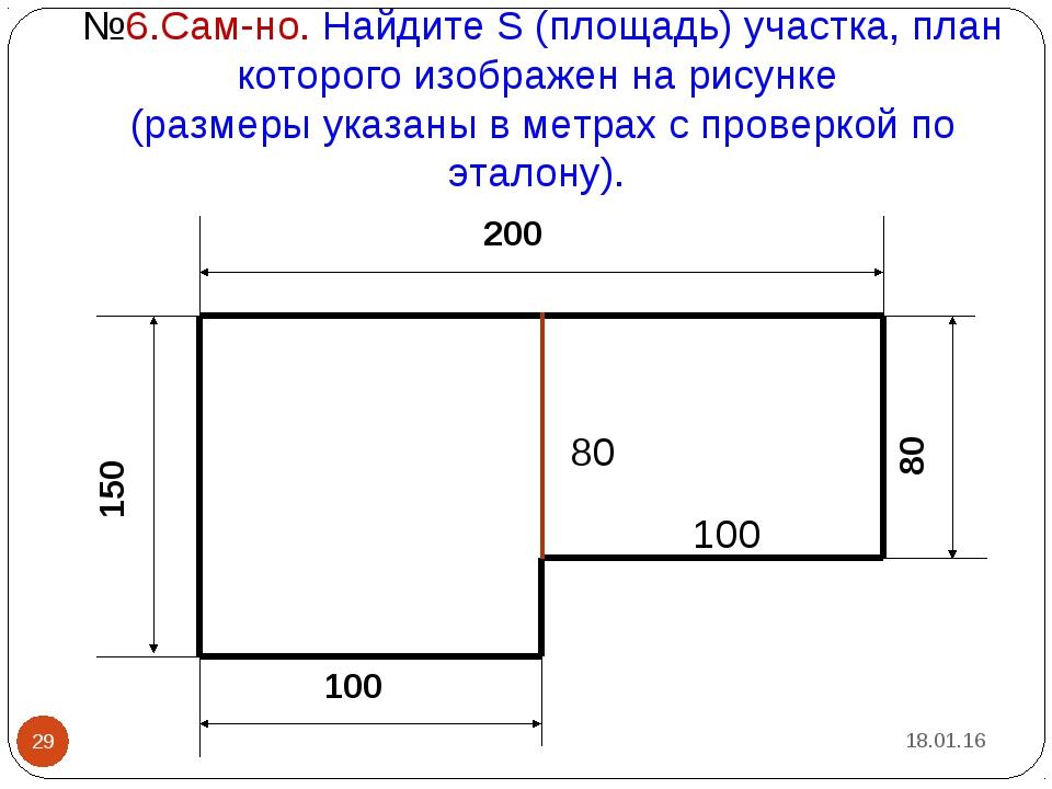№6.Сам-но. Найдите S (площадь) участка, план которого изображен на рисунке (р...