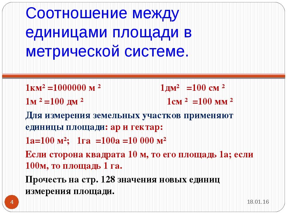 Соотношение между единицами площади в метрической системе. 1км² =1000000 м ²...