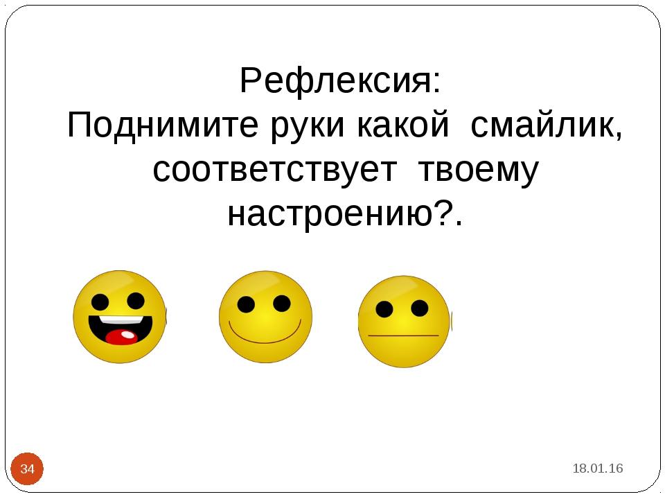 * * Рефлексия: Поднимите руки какой смайлик, соответствует твоему настроению?.