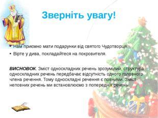 Зверніть увагу! Нам приємно мати подарунки від святого Чудотворця. Вірте у ди