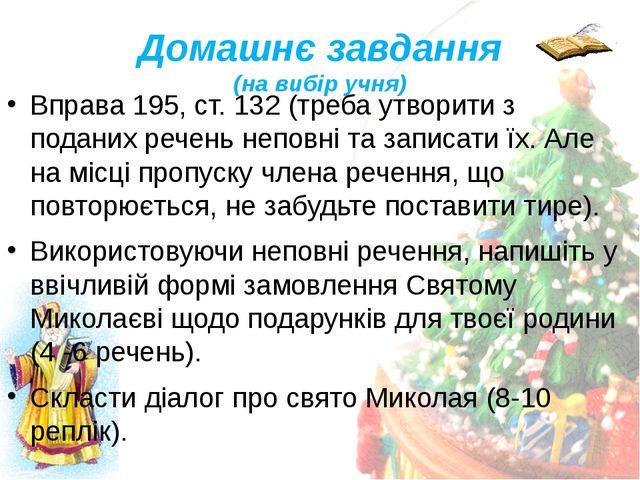 Домашнє завдання (на вибір учня) Вправа 195, ст. 132 (треба утворити з подани...
