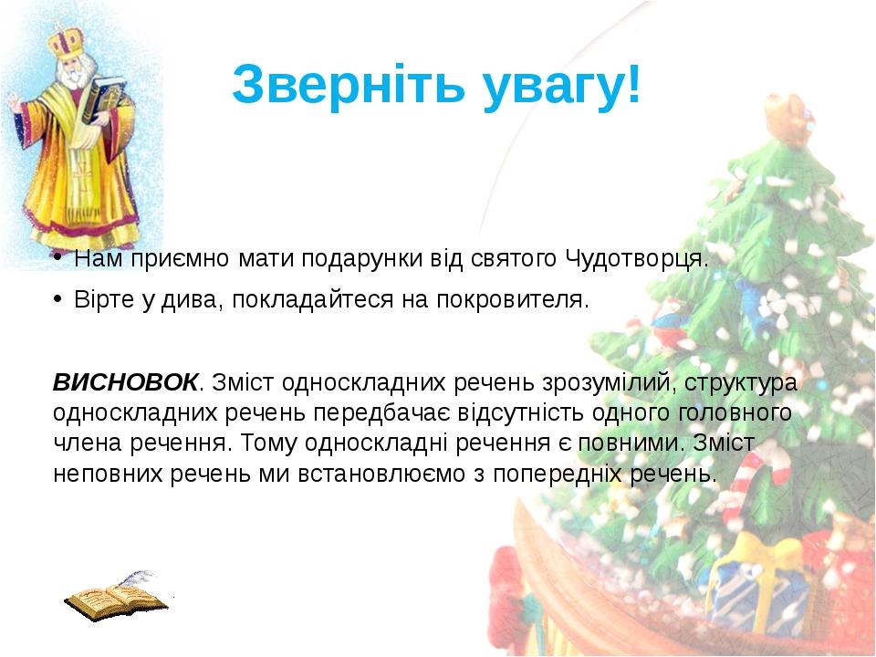 Зверніть увагу! Нам приємно мати подарунки від святого Чудотворця. Вірте у ди...