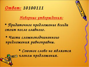 Ответ: 10100111 Неверные утверждения: Придаточное предложение всегда стоит по