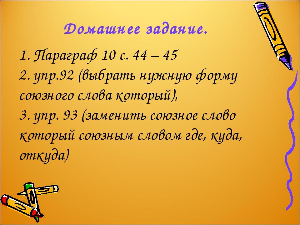 Домашнее задание. 1. Параграф 10 с. 44 – 45 2. упр.92 (выбрать нужную форму с...