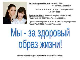 Авторы презентации: Безнос Ольга,  Никитина Анастасия Ученицы 10а класса МБ